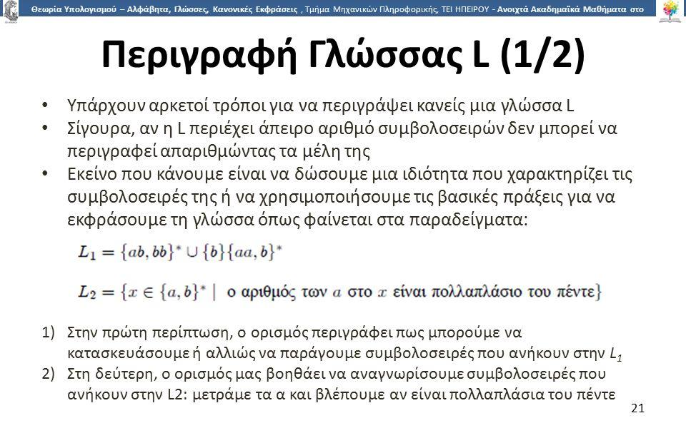 2121 Θεωρία Υπολογισμού – Αλφάβητα, Γλώσσες, Κανονικές Εκφράσεις, Τμήμα Μηχανικών Πληροφορικής, ΤΕΙ ΗΠΕΙΡΟΥ - Ανοιχτά Ακαδημαϊκά Μαθήματα στο ΤΕΙ Ηπεί
