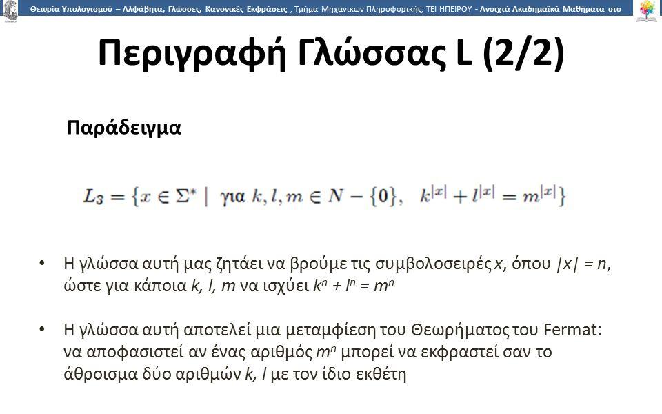 2 Θεωρία Υπολογισμού – Αλφάβητα, Γλώσσες, Κανονικές Εκφράσεις, Τμήμα Μηχανικών Πληροφορικής, ΤΕΙ ΗΠΕΙΡΟΥ - Ανοιχτά Ακαδημαϊκά Μαθήματα στο ΤΕΙ Ηπείρου