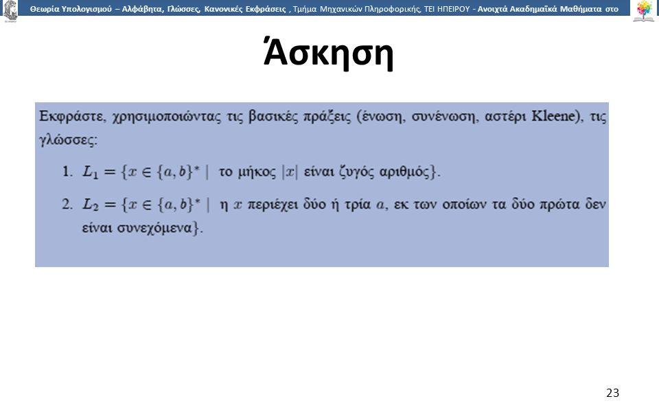 2323 Θεωρία Υπολογισμού – Αλφάβητα, Γλώσσες, Κανονικές Εκφράσεις, Τμήμα Μηχανικών Πληροφορικής, ΤΕΙ ΗΠΕΙΡΟΥ - Ανοιχτά Ακαδημαϊκά Μαθήματα στο ΤΕΙ Ηπεί