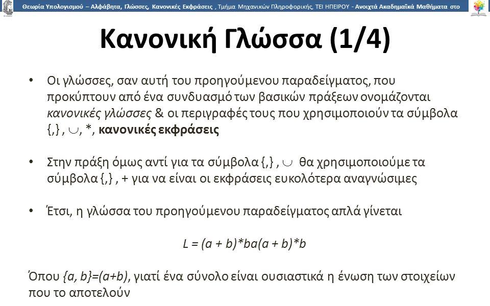 2626 Θεωρία Υπολογισμού – Αλφάβητα, Γλώσσες, Κανονικές Εκφράσεις, Τμήμα Μηχανικών Πληροφορικής, ΤΕΙ ΗΠΕΙΡΟΥ - Ανοιχτά Ακαδημαϊκά Μαθήματα στο ΤΕΙ Ηπεί
