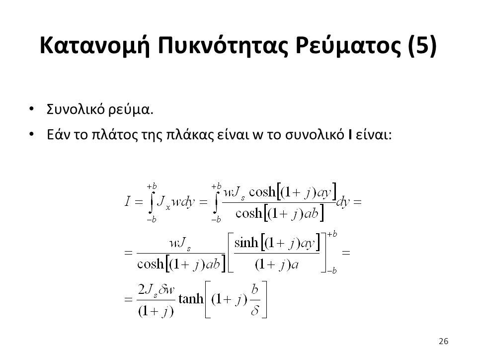 Κατανομή Πυκνότητας Ρεύματος (5) Συνολικό ρεύμα. Εάν το πλάτος της πλάκας είναι w το συνολικό Ι είναι: 26