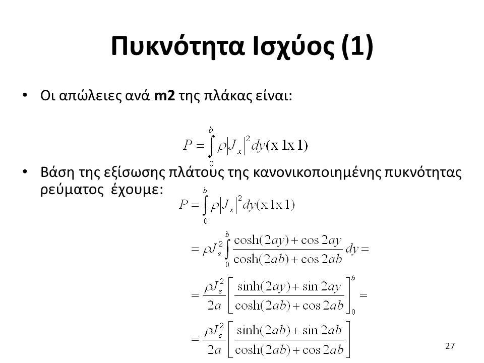 Πυκνότητα Ισχύος (1) Οι απώλειες ανά m2 της πλάκας είναι: Βάση της εξίσωσης πλάτους της κανονικοποιημένης πυκνότητας ρεύματος έχουμε: 27
