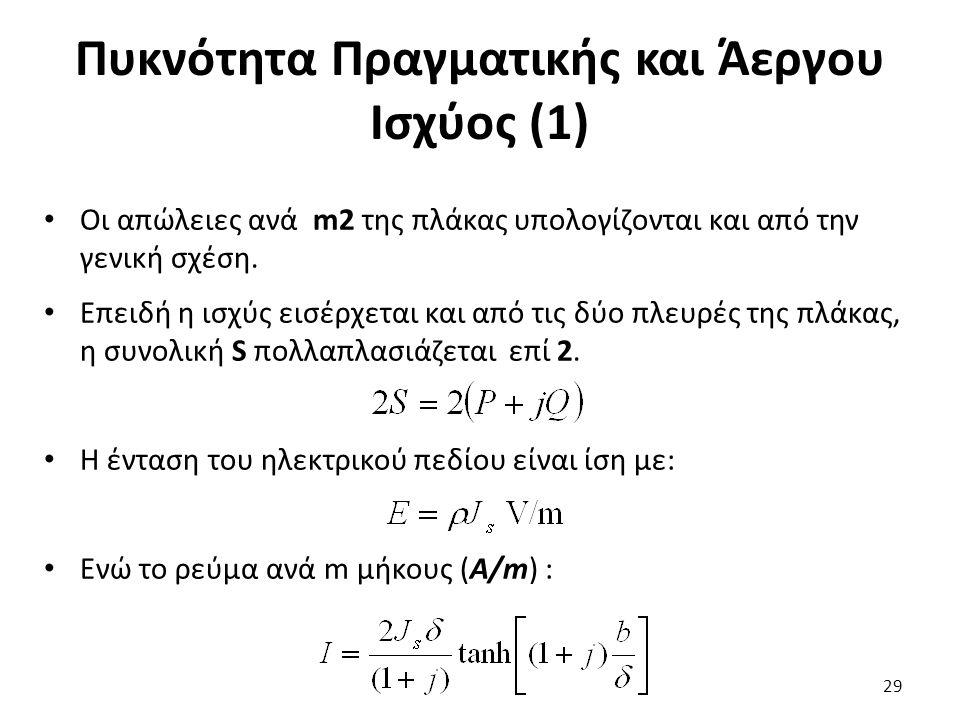 Πυκνότητα Πραγματικής και Άεργου Ισχύος (1) Οι απώλειες ανά m2 της πλάκας υπολογίζονται και από την γενική σχέση. Επειδή η ισχύς εισέρχεται και από τι