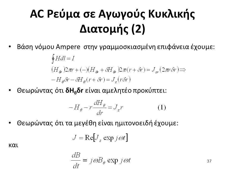 AC Ρεύμα σε Αγωγούς Κυκλικής Διατομής (2) Βάση νόμου Ampere στην γραμμοσκιασμένη επιφάνεια έχουμε: Θεωρώντας ότι δΗ θ δr είναι αμελητέο προκύπτει: Θεωρώντας ότι τα μεγέθη είναι ημιτονοειδή έχουμε: και 37