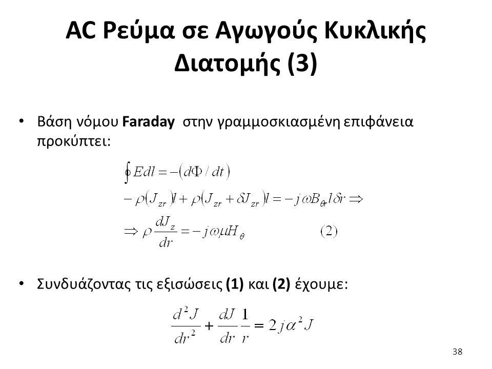 AC Ρεύμα σε Αγωγούς Κυκλικής Διατομής (3) Βάση νόμου Faraday στην γραμμοσκιασμένη επιφάνεια προκύπτει: Συνδυάζοντας τις εξισώσεις (1) και (2) έχουμε: 38