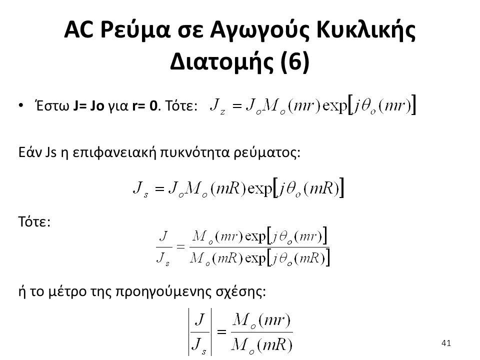 AC Ρεύμα σε Αγωγούς Κυκλικής Διατομής (6) Έστω J= Jo για r= 0.
