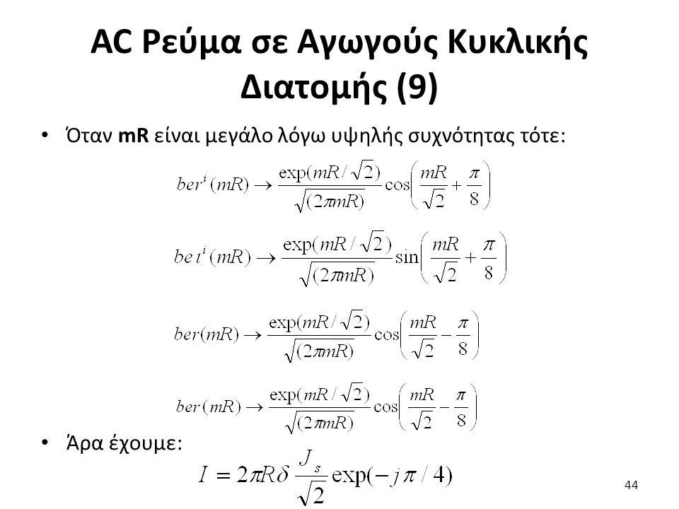 AC Ρεύμα σε Αγωγούς Κυκλικής Διατομής (9) 44 Όταν mR είναι μεγάλο λόγω υψηλής συχνότητας τότε: Άρα έχουμε:
