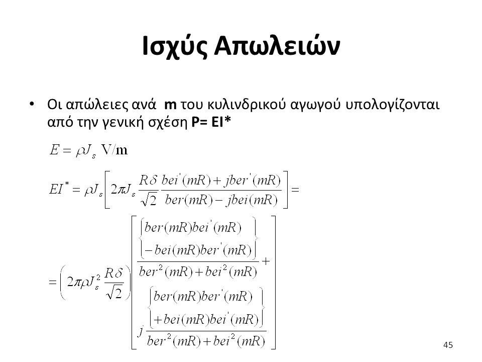 Ισχύς Απωλειών Οι απώλειες ανά m του κυλινδρικού αγωγού υπολογίζονται από την γενική σχέση P= EI* 45