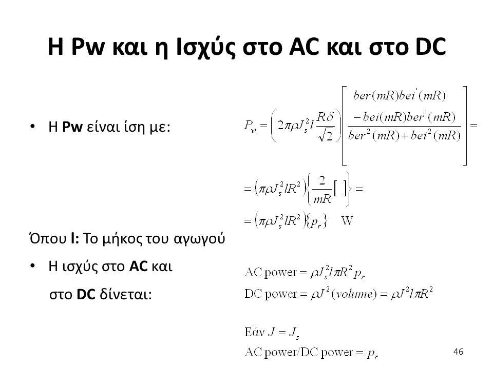 Η Pw και η Ισχύς στο AC και στο DC Η Pw είναι ίση με: Όπου l: Το μήκος του αγωγού Η ισχύς στο AC και στο DC δίνεται: 46