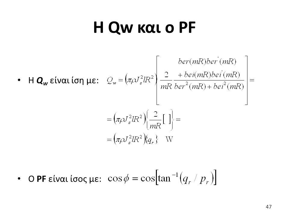 Η Qw και ο PF Η Q w είναι ίση με: Ο PF είναι ίσος με: 47