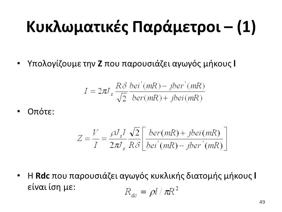 Κυκλωματικές Παράμετροι – (1) Υπολογίζουμε την Z που παρουσιάζει αγωγός μήκους l Οπότε: Η Rdc που παρουσιάζει αγωγός κυκλικής διατομής μήκους l είναι