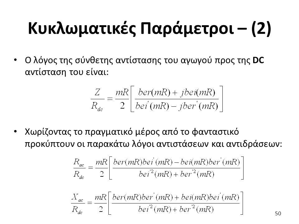 Κυκλωματικές Παράμετροι – (2) Ο λόγος της σύνθετης αντίστασης του αγωγού προς της DC αντίσταση του είναι: Χωρίζοντας το πραγματικό μέρος από το φαντασ