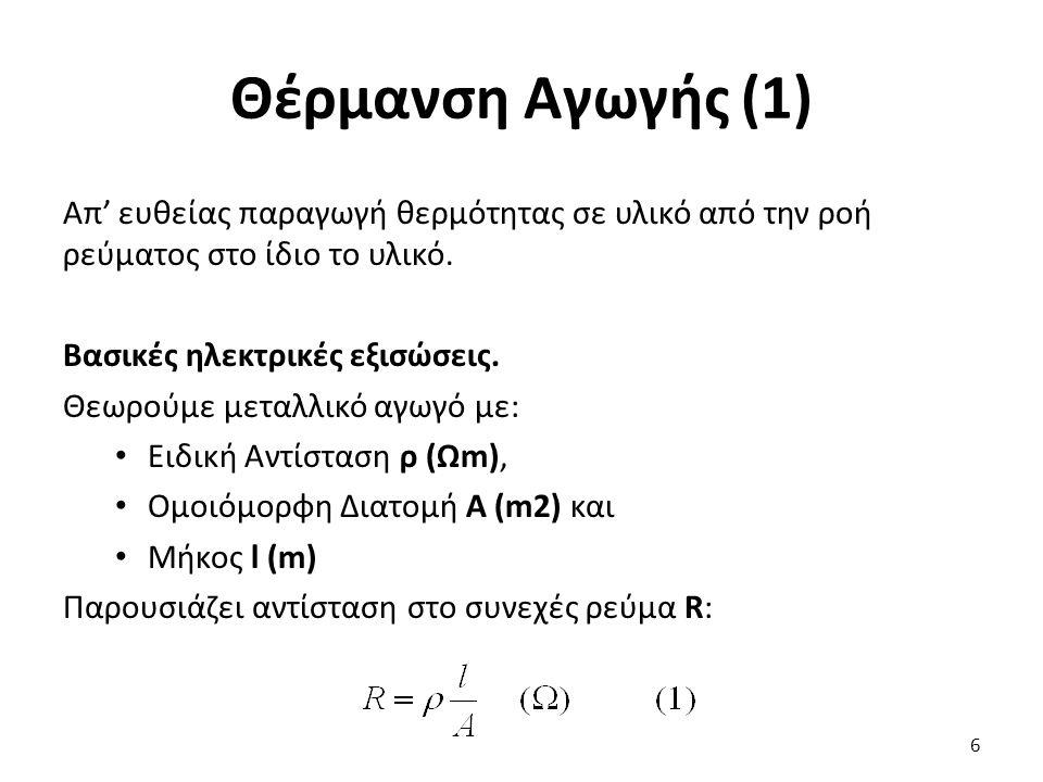 Θέρμανση Αγωγής (2) 7 Έστω V η τάση που εφαρμόζεται στα άκρα του: Η ισχύς που καταναλώνεται στην αντίσταση R, (φαινόμενο Joule), είναι ίση με: Από τις σχέσεις (1) και (2) προκύπτουν:
