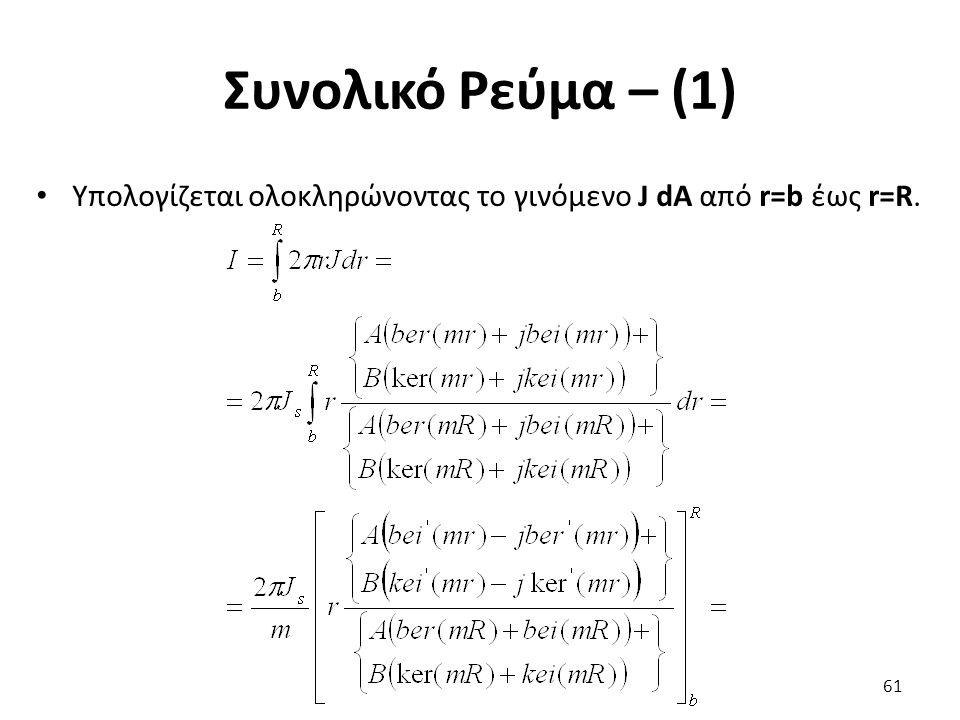 Συνολικό Ρεύμα – (1) Υπολογίζεται ολοκληρώνοντας το γινόμενο J dA από r=b έως r=R. 61