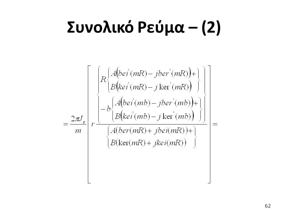 Συνολικό Ρεύμα – (2) 62