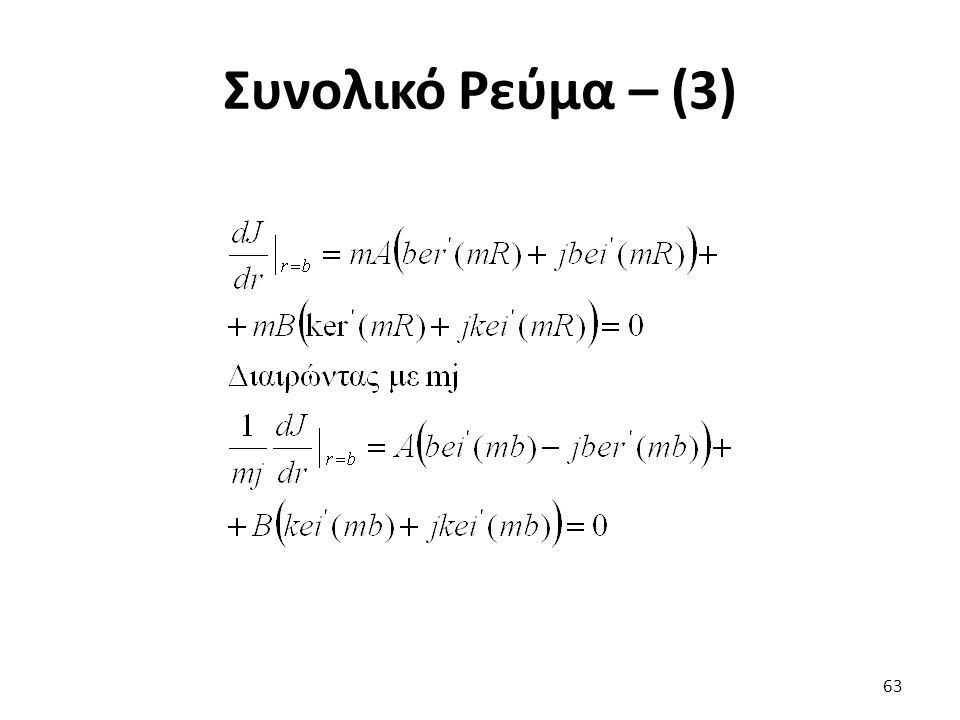 Συνολικό Ρεύμα – (3) 63
