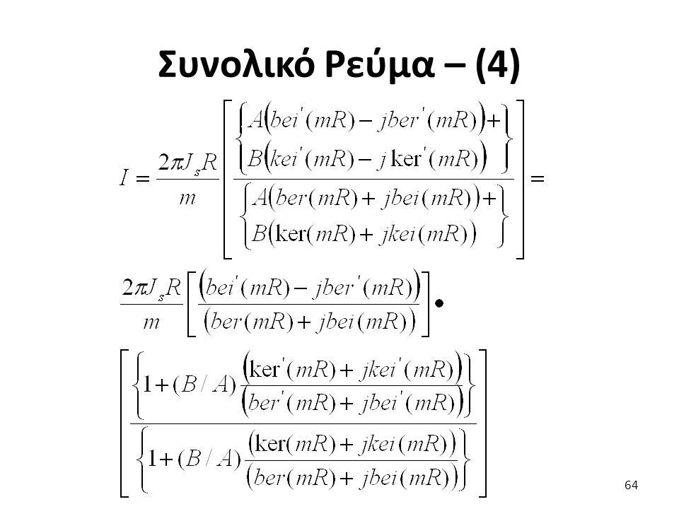 Συνολικό Ρεύμα – (4) 64