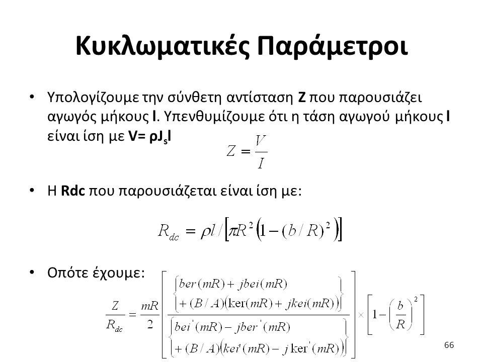 Κυκλωματικές Παράμετροι Υπολογίζουμε την σύνθετη αντίσταση Z που παρουσιάζει αγωγός μήκους l. Υπενθυμίζουμε ότι η τάση αγωγού μήκους l είναι ίση με V=