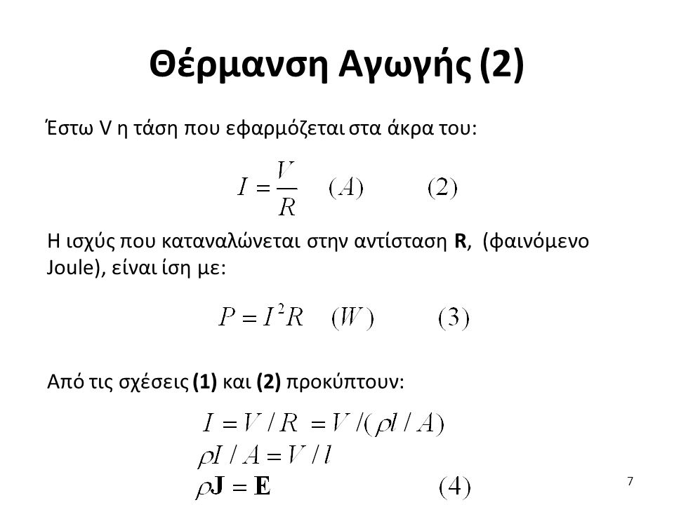Θέρμανση Αγωγής (2) 7 Έστω V η τάση που εφαρμόζεται στα άκρα του: Η ισχύς που καταναλώνεται στην αντίσταση R, (φαινόμενο Joule), είναι ίση με: Από τις