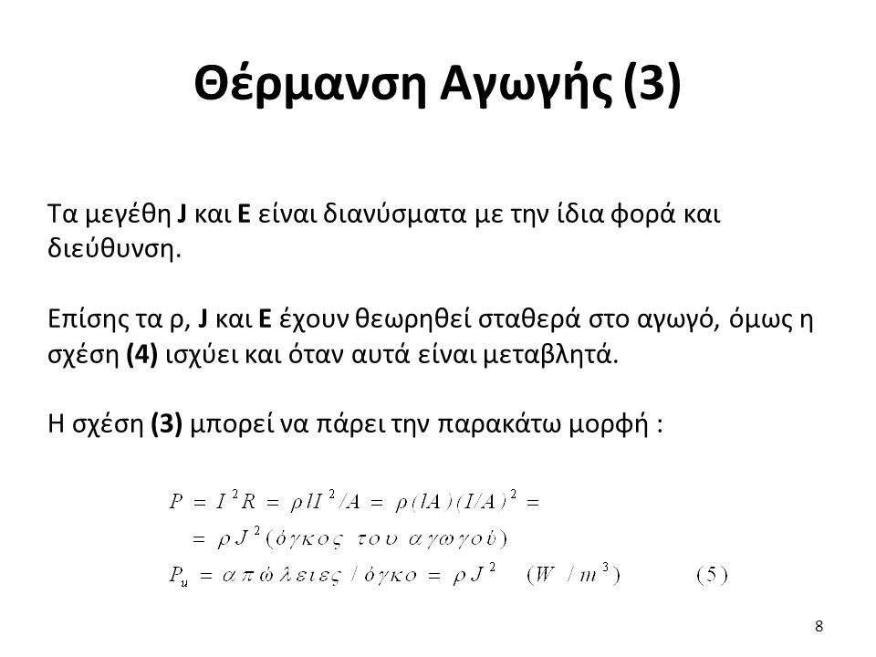 Θέρμανση Αγωγής (3) 8 Τα μεγέθη J και E είναι διανύσματα με την ίδια φορά και διεύθυνση. Επίσης τα ρ, J και E έχουν θεωρηθεί σταθερά στο αγωγό, όμως η