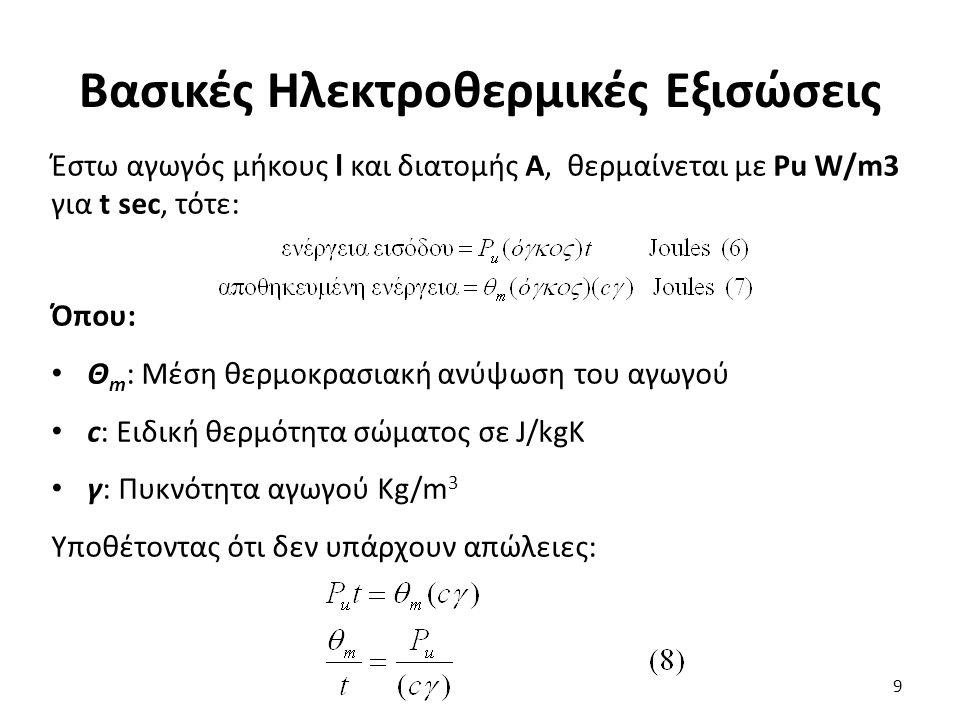 Βασικές Ηλεκτροθερμικές Εξισώσεις Έστω αγωγός μήκους l και διατομής A, θερμαίνεται με Pu W/m3 για t sec, τότε: Όπου: Θ m : Μέση θερμοκρασιακή ανύψωση