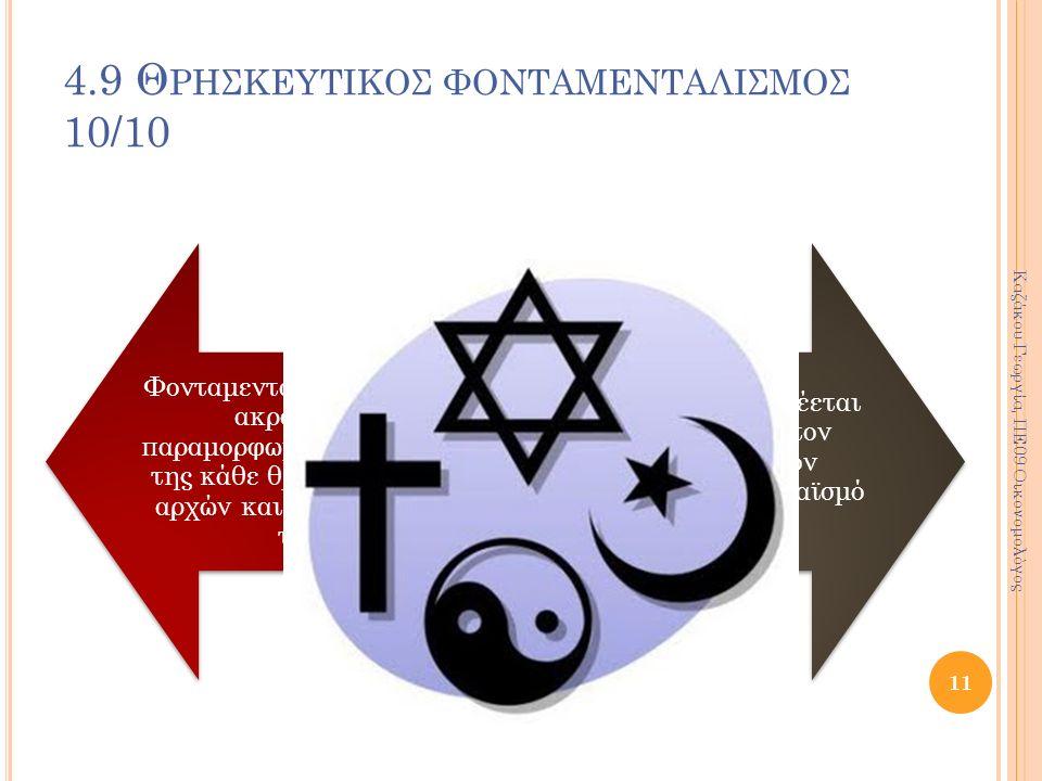4.9 Θ ΡΗΣΚΕΥΤΙΚΟΣ ΦΟΝΤΑΜΕΝΤΑΛΙΣΜΟΣ 10/10 Φονταμενταλισμός: Είναι ακραία και παραμορφωμένη ερμηνεία της κάθε θρησκείας, των αρχών και των κανόνων της.