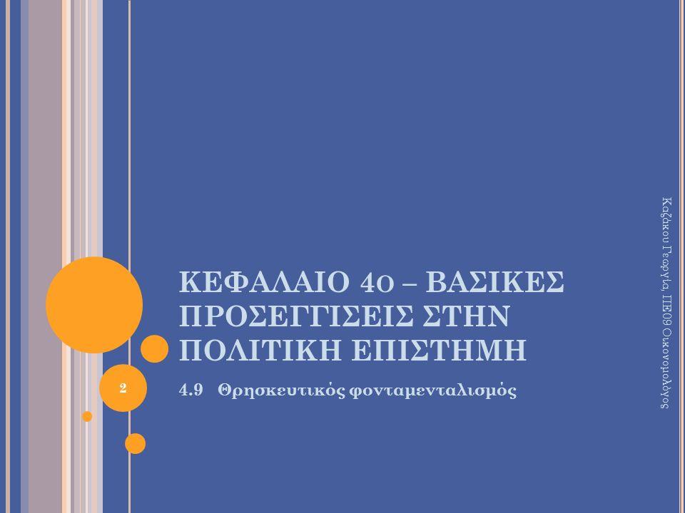 ΚΕΦΑΛΑΙΟ 4 Ο – ΒΑΣΙΚΕΣ ΠΡΟΣΕΓΓΙΣΕΙΣ ΣΤΗΝ ΠΟΛΙΤΙΚΗ ΕΠΙΣΤΗΜΗ 4.9 Θρησκευτικός φονταμενταλισμός Καζάκου Γεωργία, ΠΕ09 Οικονομολόγος 2