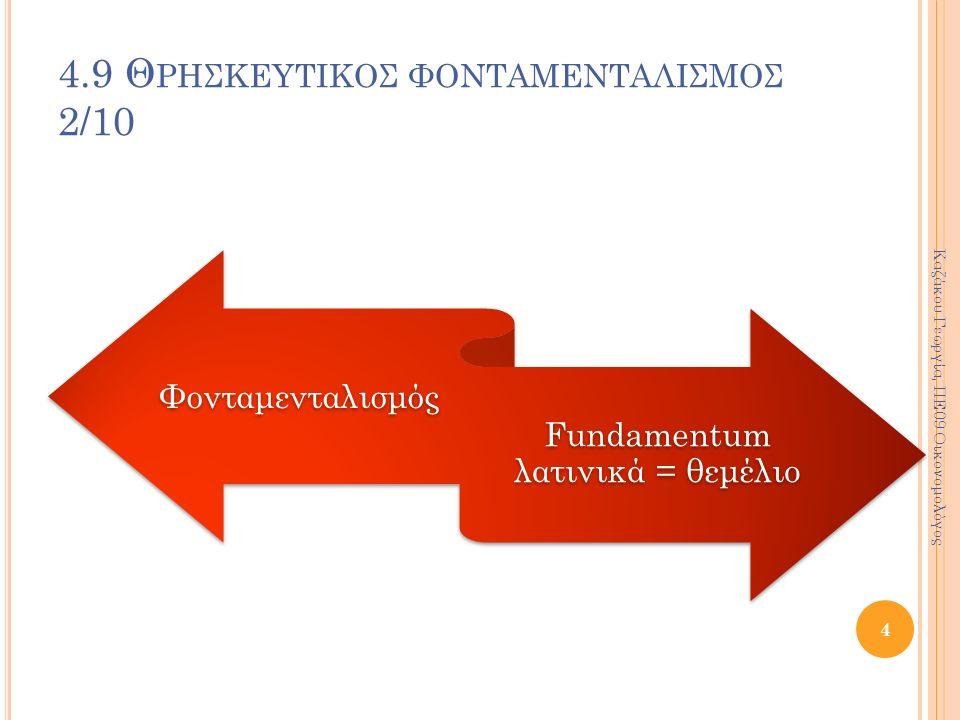 4.9 Θ ΡΗΣΚΕΥΤΙΚΟΣ ΦΟΝΤΑΜΕΝΤΑΛΙΣΜΟΣ 2/10 Φονταμενταλισμός Fundamentum λατινικά = θεμέλιο 4 Καζάκου Γεωργία, ΠΕ09 Οικονομολόγος