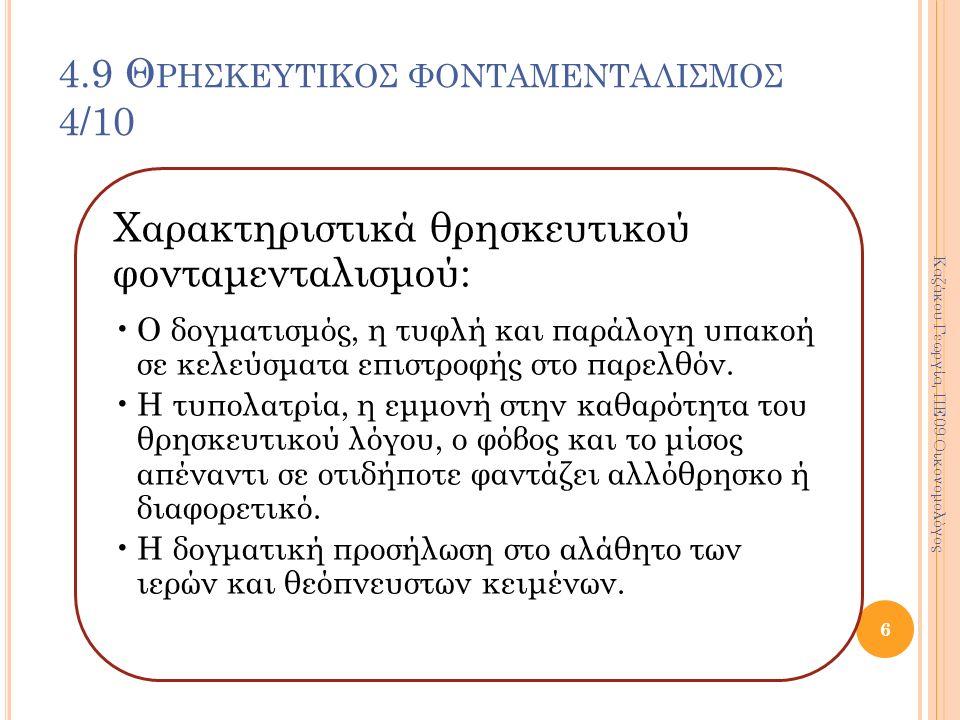 4.9 Θ ΡΗΣΚΕΥΤΙΚΟΣ ΦΟΝΤΑΜΕΝΤΑΛΙΣΜΟΣ 6/10 Ποια είναι τα αίτια του φονταμενταλισμού; Εξαρτάται από την κοινωνία και από τη θρησκεία.