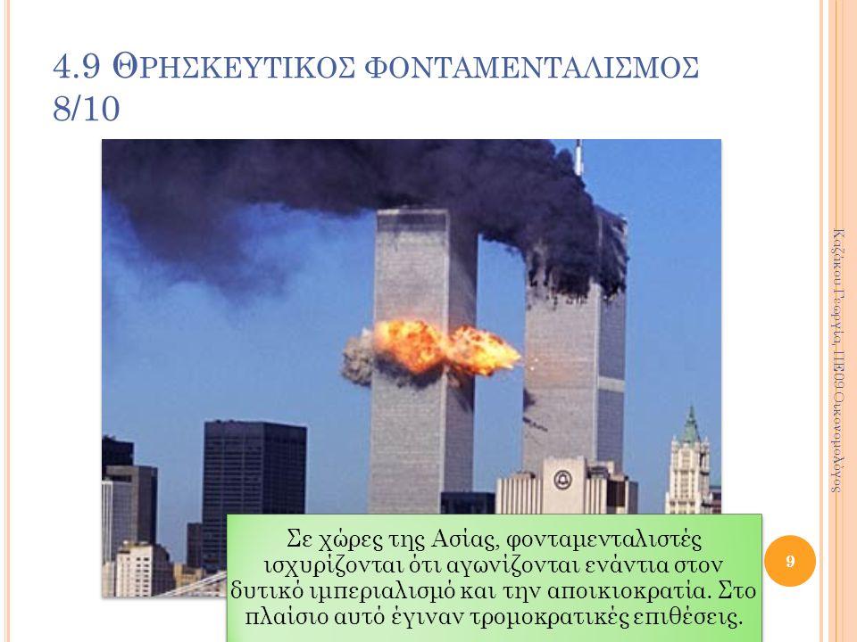 4.9 Θ ΡΗΣΚΕΥΤΙΚΟΣ ΦΟΝΤΑΜΕΝΤΑΛΙΣΜΟΣ 9/10 Ο φονταμενταλισμός οδηγεί σε ακραίες εκφράσεις βίας και εξτρεμισμού.