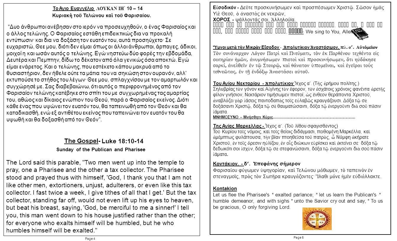 Page 5 Page 4 Το Αγιο Ευαγγέλιο ΛΟΥΚΑΝ ΙΗ´ 10 – 14 Ε ἰ σοδικόν - Δε ῦ τε προσκυνήσωμεν κα ὶ προσπέσωμεν Χριστ ῷ. Σ ῶ σον ἡ μ ᾶ ς Υ ἱὲ Θεο ῦ, ὁ ἀ ναστ