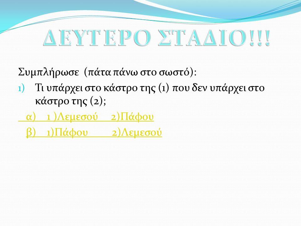 Και τώρα συνέχισε να παίζεις και να διασκεδάζεις στην ιστοσελίδα www.castles.mixxt.com www.castles.mixxt.com