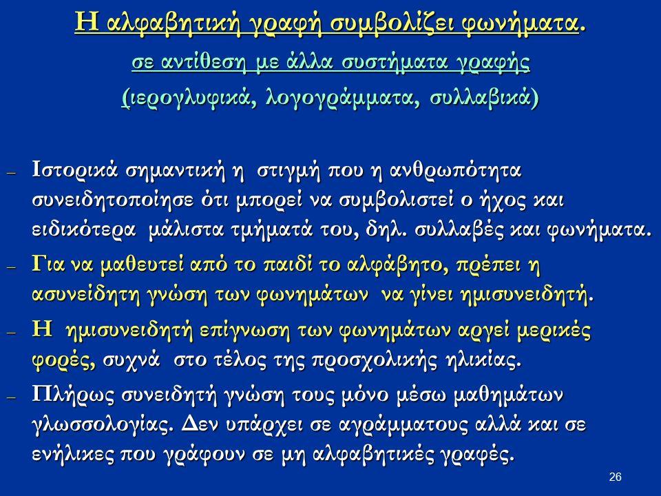 Η αλφαβητική γραφή συμβολίζει φωνήματα. σε αντίθεση με άλλα συστήματα γραφής (ιερογλυφικά, λογογράμματα, συλλαβικά) – Ιστορικά σημαντική η στιγμή που