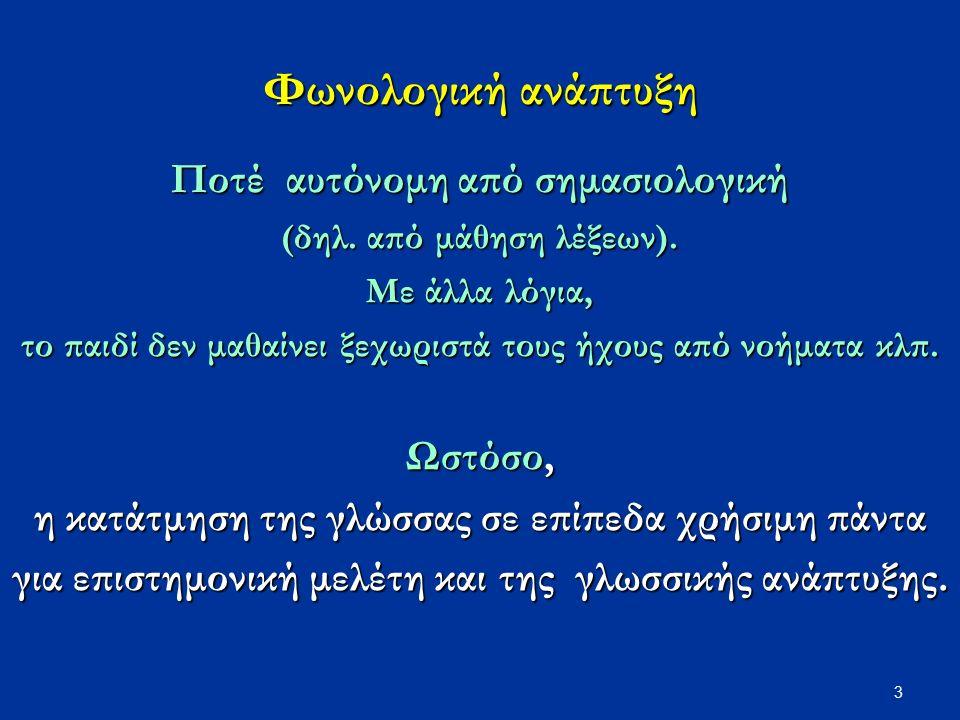 3 Φωνολογική ανάπτυξη Ποτέ αυτόνομη από σημασιολογική (δηλ.