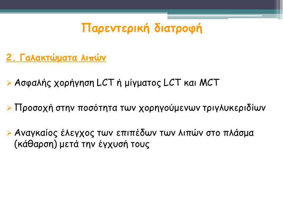 2. Γαλακτώματα λιπών  Ασφαλής χορήγηση LCT ή μίγματος LCT και MCT  Προσοχή στην ποσότητα των χορηγούμενων τριγλυκεριδίων  Αναγκαίος έλεγχος των επι