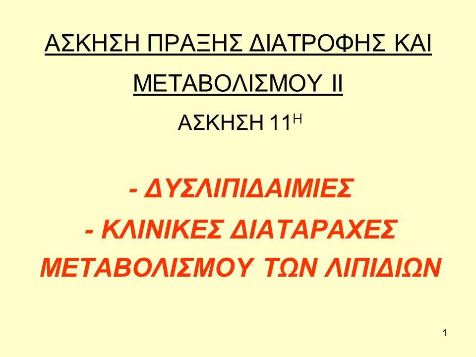 1 ΑΣΚΗΣΗ ΠΡΑΞΗΣ ΔΙΑΤΡΟΦΗΣ ΚΑΙ ΜΕΤΑΒΟΛΙΣΜΟΥ ΙΙ ΑΣΚΗΣΗ 11 Η - ΔΥΣΛΙΠΙΔΑΙΜΙΕΣ - ΚΛΙΝΙΚΕΣ ΔΙΑΤΑΡΑΧΕΣ ΜΕΤΑΒΟΛΙΣΜΟΥ ΤΩΝ ΛΙΠΙΔΙΩΝ