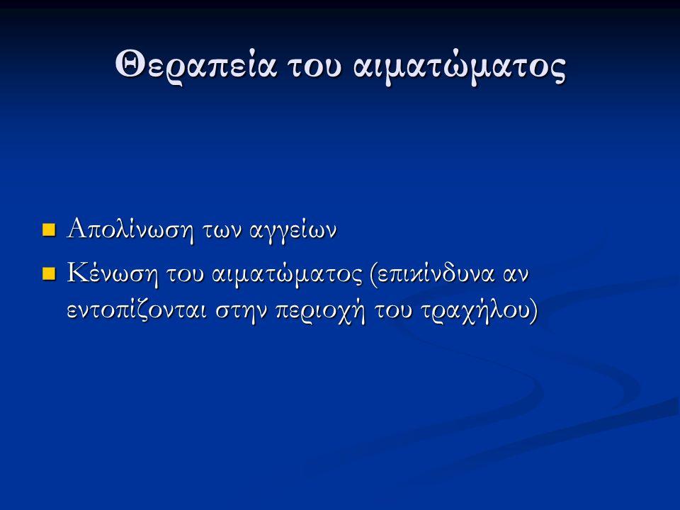 Θεραπεία του αιματώματος Απολίνωση των αγγείων Απολίνωση των αγγείων Κένωση του αιματώματος (επικίνδυνα αν εντοπίζονται στην περιοχή του τραχήλου) Κένωση του αιματώματος (επικίνδυνα αν εντοπίζονται στην περιοχή του τραχήλου)