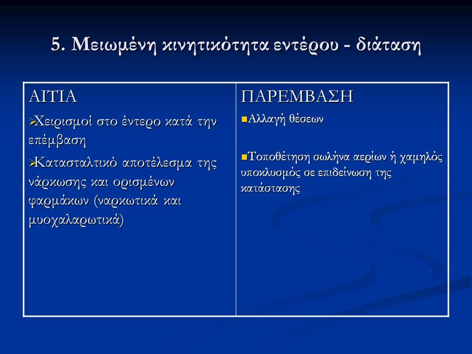 5. Μειωμένη κινητικότητα εντέρου - διάταση ΑΙΤΙΑ  Χειρισμοί στο έντερο κατά την επέμβαση  Κατασταλτικό αποτέλεσμα της νάρκωσης και ορισμένων φαρμάκω