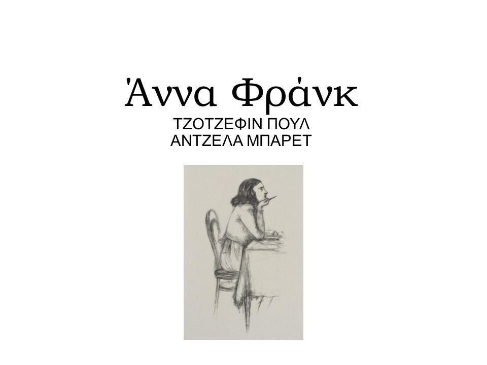 Άννα Φράνκ ΤΖΟΤΖΕΦΙΝ ΠΟΥΛ ΑΝΤΖΕΛΑ ΜΠΑΡΕΤ