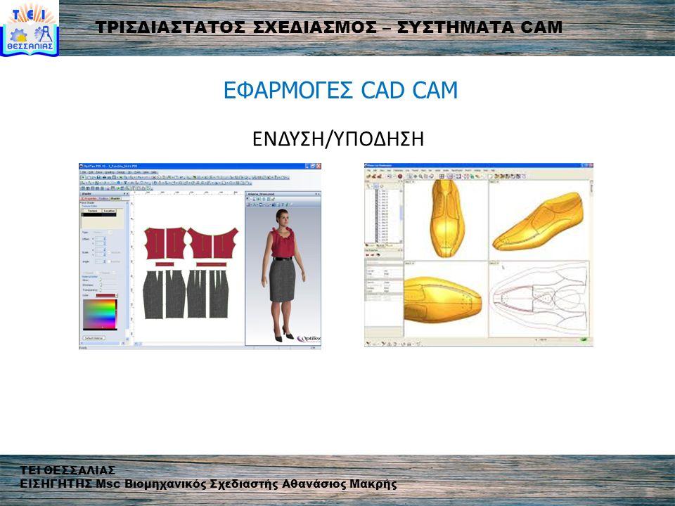 ΤΡΙΣΔΙΑΣΤΑΤΟΣ ΣΧΕΔΙΑΣΜΟΣ – ΣΥΣΤΗΜΑΤΑ CAM ΤΕΙ ΘΕΣΣΑΛΙΑΣ ΕΙΣΗΓΗΤΗΣ Msc Βιομηχανικός Σχεδιαστής Aθανάσιος Μακρής ΕΦΑΡΜΟΓΕΣ CAD CAM ΚΟΣΜΗΜΑ Μέσω προγραμμάτων CAD γίνεται η σχεδίαση ή το design ενός κοσμήματος και στην συνέχεια με την βοήθεια προγραμμάτων CAM το κόσμημα υλοποιείται σε κάποιο μηχάνημα τρισδιάσταστης αναπαραγωγής όπως το 3D WAX Printer