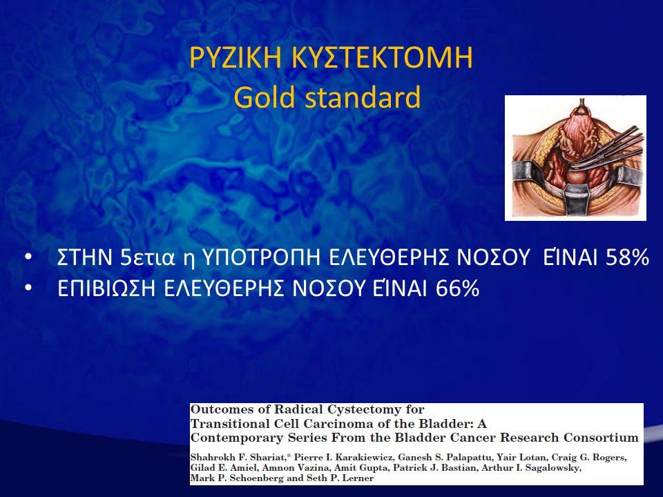 ΡΥΖΙΚΗ ΚΥΣΤΕΚΤΟΜΗ Gold standard ΣΤΗΝ 5ετια η ΥΠΟΤΡΟΠΗ ΕΛΕΥΘΕΡΗΣ ΝΟΣΟΥ ΕΊΝΑΙ 58% ΕΠΙΒΙΩΣΗ ΕΛΕΥΘΕΡΗΣ ΝΟΣΟΥ ΕΊΝΑΙ 66%