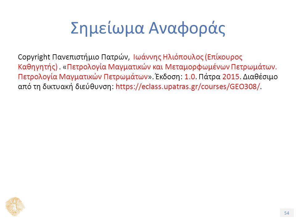 54 Σημείωμα Αναφοράς Copyright Πανεπιστήμιο Πατρών, Ιωάννης Ηλιόπουλος (Επίκουρος Καθηγητής). «Πετρολογία Μαγματικών και Μεταμορφωμένων Πετρωμάτων. Πε