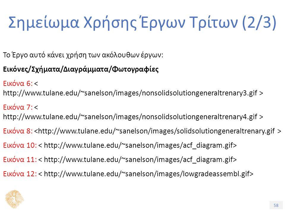 58 Σημείωμα Χρήσης Έργων Τρίτων (2/3) Το Έργο αυτό κάνει χρήση των ακόλουθων έργων: Εικόνες/Σχήματα/Διαγράμματα/Φωτογραφίες Εικόνα 6: Εικόνα 7: Εικόνα