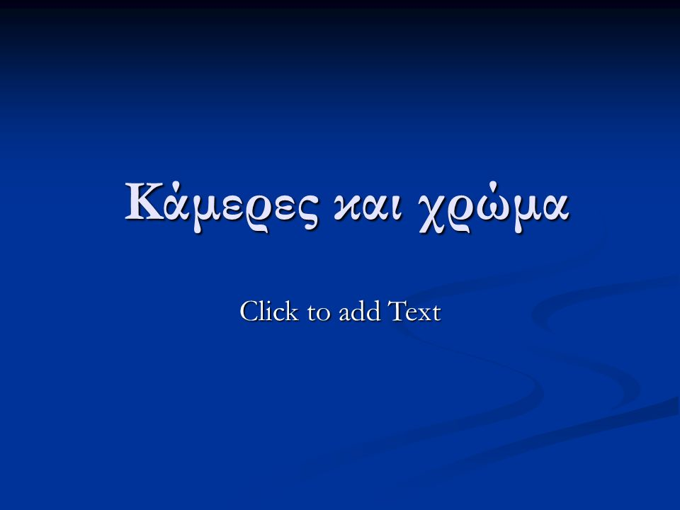 Click to add Text Κάμερες και χρώμα Κάμερες και χρώμα