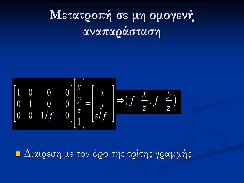 Διαίρεση με τον όρο της τρίτης γραμμής Διαίρεση με τον όρο της τρίτης γραμμής