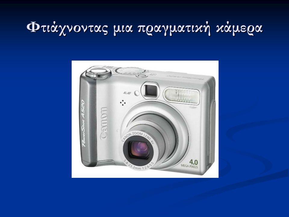 Φτιάχνοντας μια πραγματική κάμερα