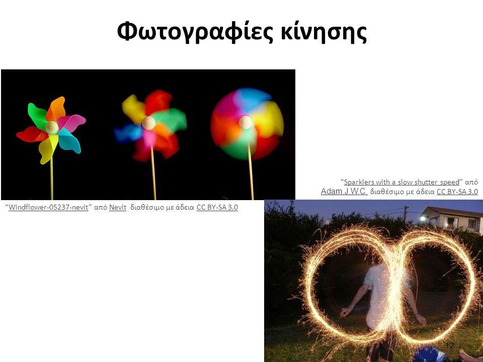 """Φωτογραφίες κίνησης """"Windflower-05237-nevit"""" από Nevit διαθέσιμο με άδεια CC BY-SA 3.0Windflower-05237-nevitNevitCC BY-SA 3.0 """"Sparklers with a slow s"""