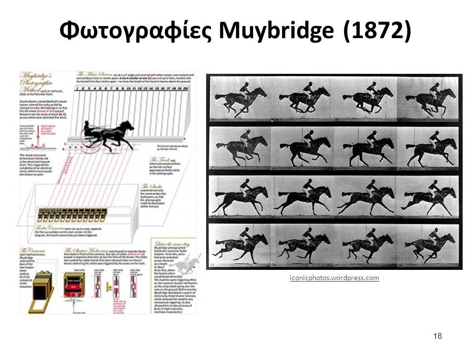 Φωτογραφίες Muybridge (1872) 18 iconicphotos.wordpress.com