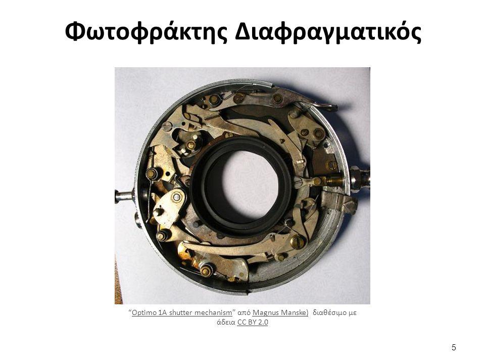 Φωτοφράκτης Διαφραγματικός Optimo 1A shutter mechanism από Magnus Manske) διαθέσιμο με άδεια CC BY 2.0Optimo 1A shutter mechanismMagnus Manske)CC BY 2.0 5