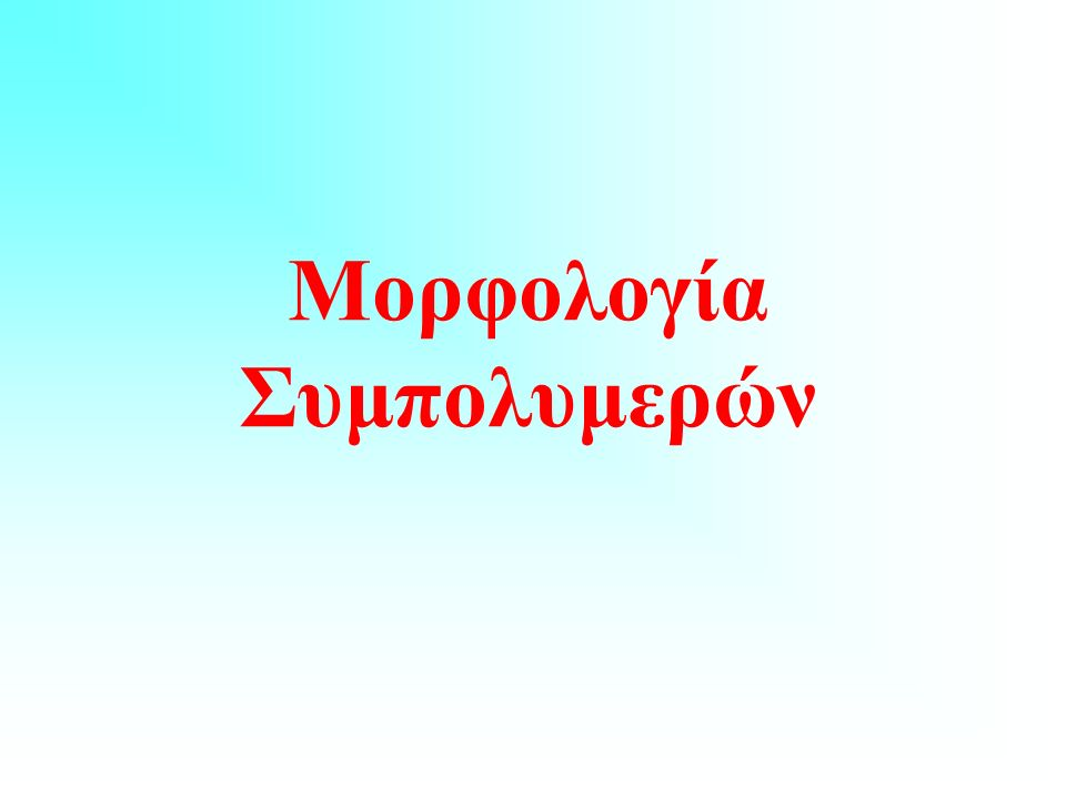 Μορφολογία Συμπολυμερών